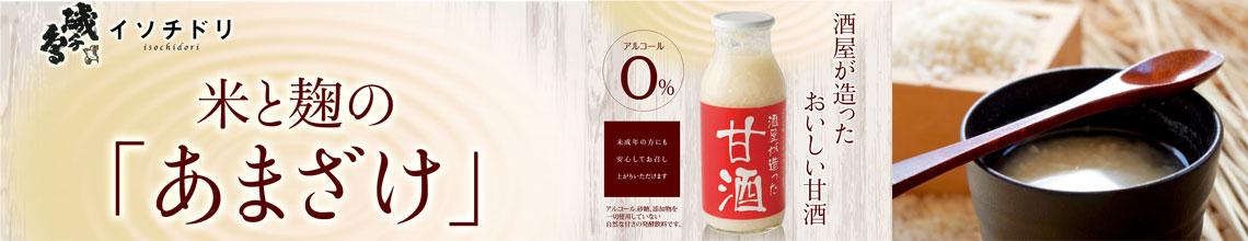 酒屋が造った米と麹の「あまざけ」 – 磯千鳥の甘酒